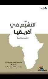 التشیع فی افریقیا